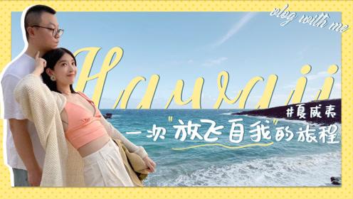 """一次""""放飞自我""""的旅程:夏威夷记忆,红尘作伴潇潇傻傻!"""