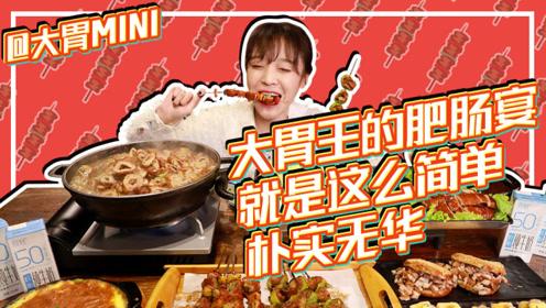 入口冒油的肥肠宴,油腻腻的感jio 吃着很舒乎!