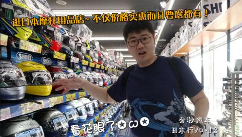带你逛日本最大的摩托车用品连锁店,感受别人家的骑行氛围是怎样