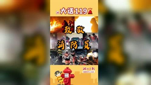 大话119·向全能无敌的消防员致敬