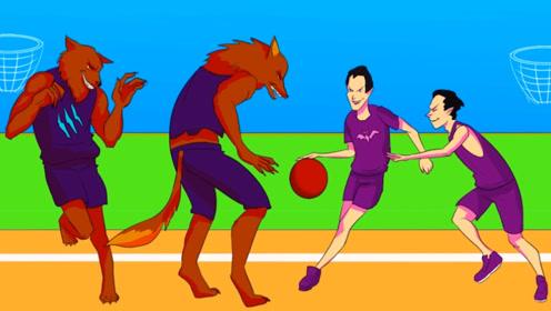 动脑时间:狼人和吸血鬼比赛打篮球,哪一边会赢?