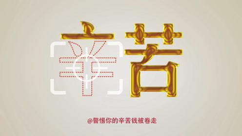 第三届湖南省法治公益广告及法治微视频大赛入围作品——《远离非法集资》