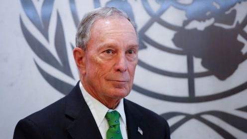 担心民主党候选人不给力?纽约市前市长布隆伯格考虑竞选总统