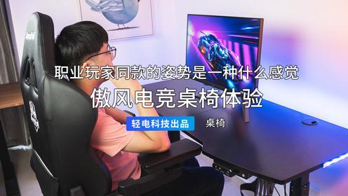 傲风电竞桌椅:体验职业玩家同款的姿势是一种什么感觉