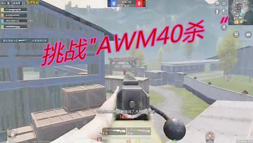 """和平精英游戏解说:再次挑战""""AWM40杀""""!独自完成挑战!"""