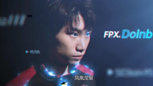 放飞梦想,涅槃向前   FPX 加油!