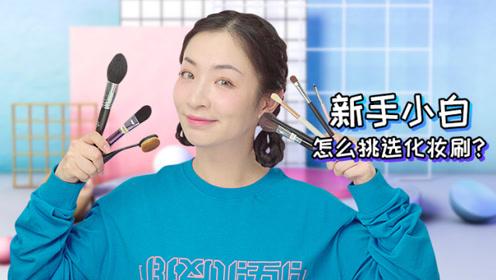 不同肤质需要选取不同化妆刷?新手小白怎么挑选化妆刷?