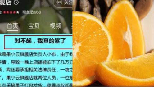 网红博主带粉丝薅羊毛致果农关闭淘宝店  新开张粉丝暴涨