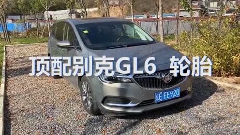 抢鲜看:别克GL6六座互联混动版轮胎,米其林配置静谧性设计