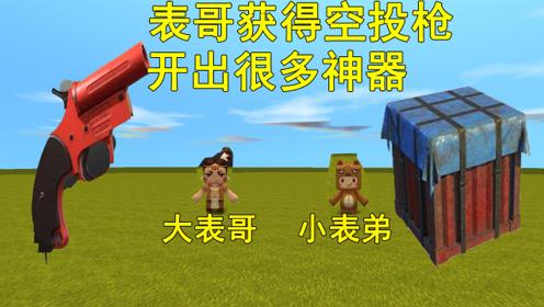 迷你世界:大表哥获得空投枪,打开空投之后,获得很多的神器!
