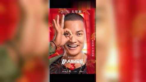 《唐人街探案3》官宣全新阵容,演员阵容豪华,这下票房稳了!