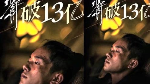 势头强劲!电影《少年的你》上映15天票房破13亿