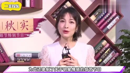 陈乔恩自曝想结婚对象,可惜他们都已成婚,也明白她还没嫁的原因