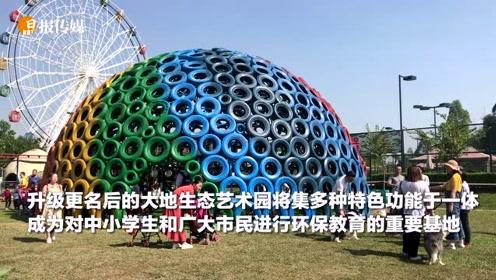 """废旧材料""""华丽变身""""环保雕塑,深圳观澜湖大地生态艺术园升级开园"""