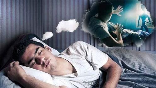 睡觉做梦只是白天累的吗?专家是这样说的,看完解开疑惑