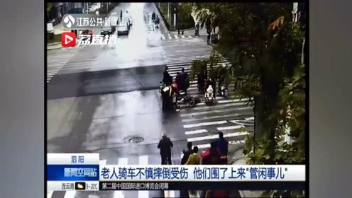 """江苏一老人骑车不慎重重摔倒 他们围了上来""""管闲事儿"""""""