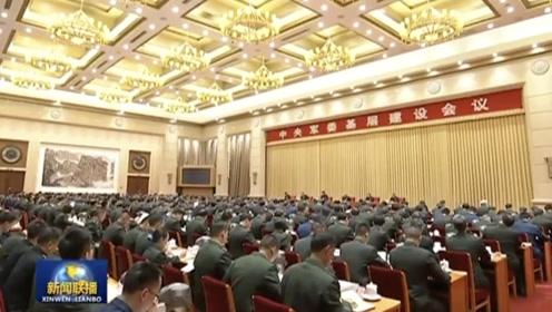 习近平出席中央军委基层建设会议并发表重要讲话