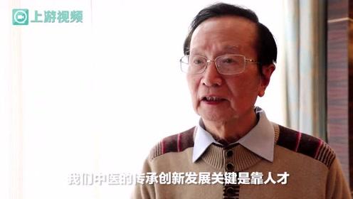 83岁马友度谈中医教育:院校教育要和师承教育结合