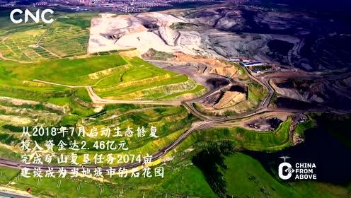 瞰中国|绿染霍林河 矿山变花园