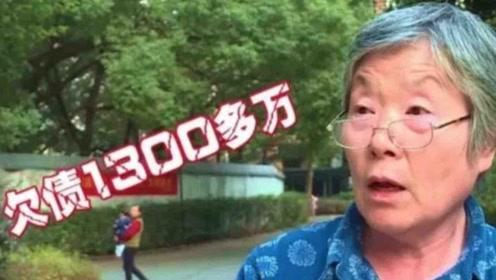七旬老太天降1300多万的债务 法院判决:不用还了!