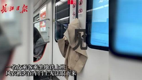 主人赶着上班顾不上,被门夹的风衣独自坐车到终点