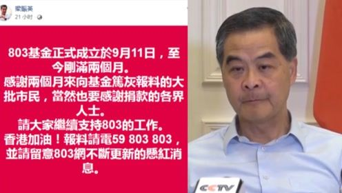 """梁振英悬赏30万 缉拿火烧香港市民的暴徒:""""丧家犬""""必须抓!"""