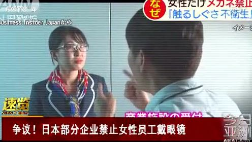 争议!日本部分企业禁止女性员工戴眼镜