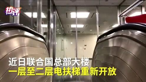 有钱了?联合国总部大楼一层至二层电扶梯重新开放