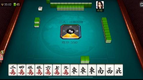 欢乐麻将 一手烂牌硬是打出58倍 对面的小姐姐不好意思了!
