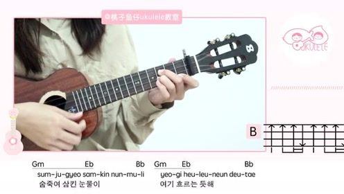 love poem IU 尤克里里弹唱教学