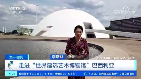 """一站式速览!""""世界建筑艺术博物馆""""巴西利亚"""