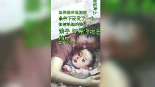 泪奔!母亲用生命护儿周全