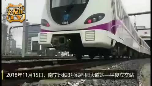 南宁地铁3号线科园大道站—平良立交站全线热滑圆满成功