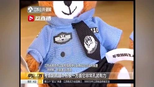 """民警自制卡通玩偶""""守护熊"""" 提升儿童安全意识"""