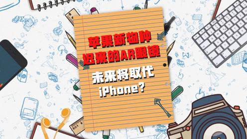 迟来的AR眼镜,未来将取代iPhone?
