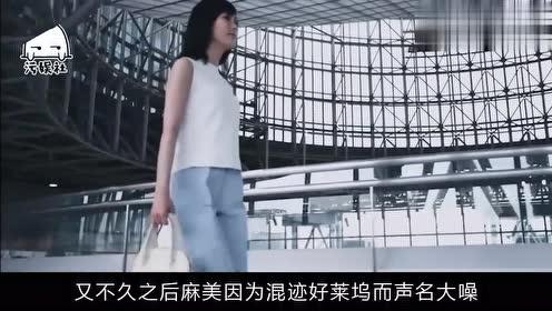 日本女演员如果没出名,现在会干什么?《重走人生路的女演员们》