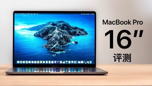 搞机零距离:16寸MacBook Pro评测 史上最强苹果笔记本