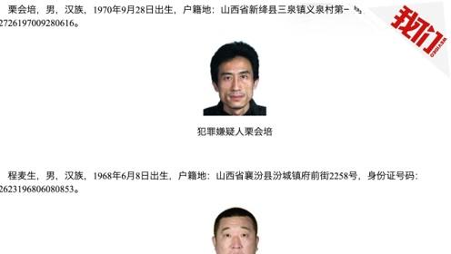 公安部发布A级通缉令 通缉十名重大文物犯罪在逃人员