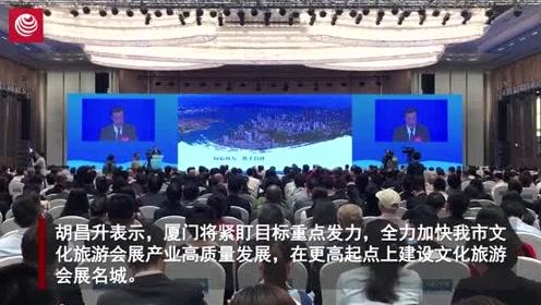 厦门市文化旅游会展产业发展大会召开