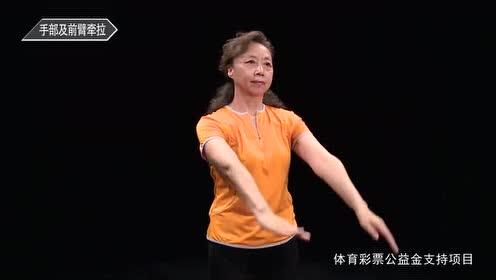 全民健身指南 老年组:手部及前臂肌群牵拉