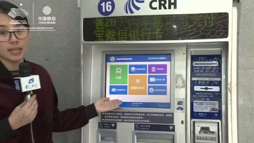 告别纸质车票!铁路买票、报销有变化