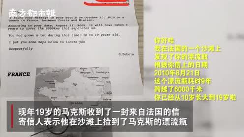 美国一男孩10岁时将漂流瓶扔入大海,9年后收到来自法国的回信
