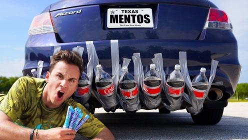可乐加曼妥思的力量有多强?8瓶可乐齐发,汽车也得动三分!