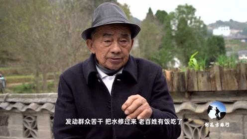 贵州一老人花36年,用锄头等开凿了一条9400米生命渠,感动中国