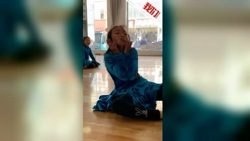 9岁女孩练舞压脚背硬核忍痛 表情管理到位笑翻网友