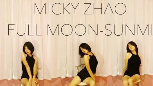 MICKY ZHAO-FULL MOON 宣美「月圆之日就来找你」