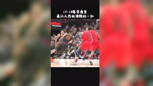 17-18赛季詹皇最让人热血沸腾的一扣:单臂隔扣努尔基奇