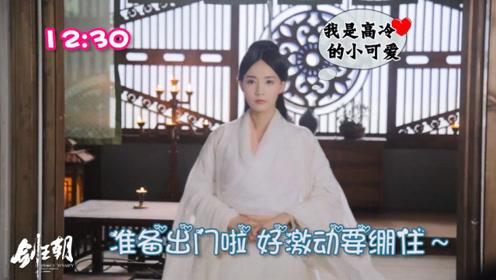 《剑王朝》幕后花絮,李现李一桐约会大作战,和仙女约会的李现是啥感觉?