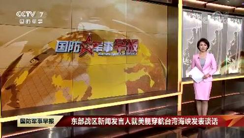 美舰穿航台湾海峡 东部战区回应:一切都在中国军队掌握中
