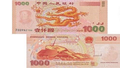 为什么中国人民币不发行1000元面额?说出来你都不敢信!